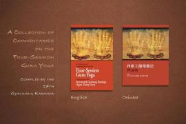 New Publications Available at 34th Kagyu Monlam